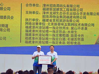 """2017中国山地马拉松系列赛""""双鱼岛杯""""福建漳州港站开跑"""