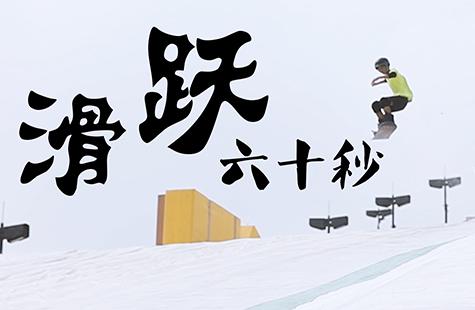 奥森单板滑雪大跳台-滑跃六十秒