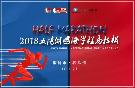 2018五阳湖国际半程马拉松