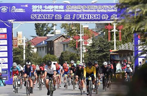 七彩云南格兰芬多国际自行车节大理站赛况