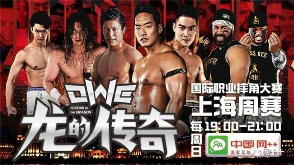 中国网++精彩 首播OWE东方职业摔角赛