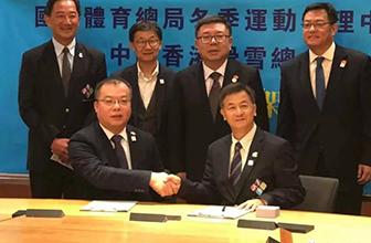 体育总局冬运中心与中国香港滑雪总会签署交流合作框架协议