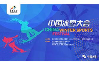 首届中国冰雪大会明日启幕