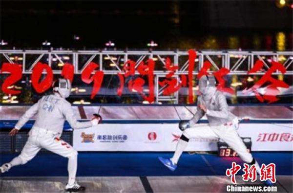 【推荐】第二届中国击剑