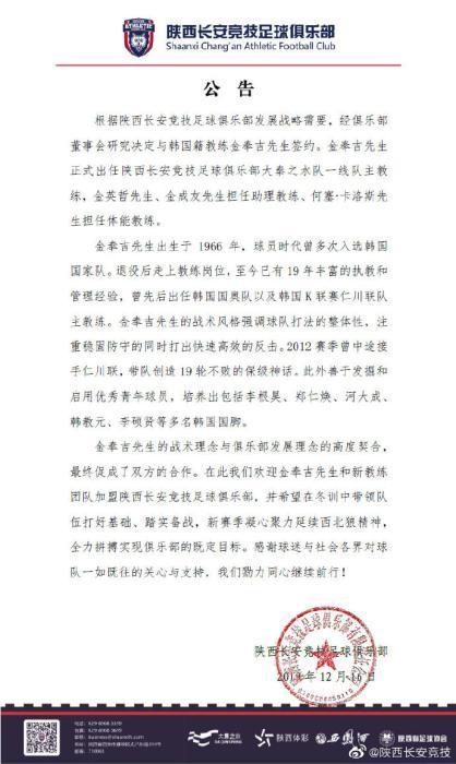 前韩国国奥主帅金奉吉正式执教中