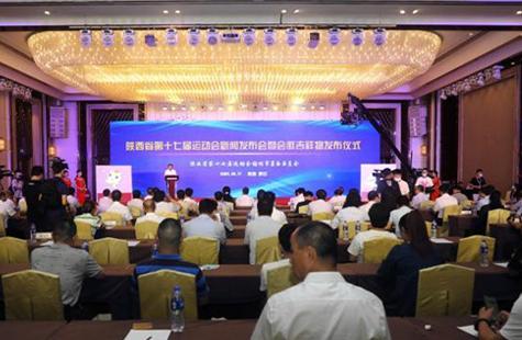 陕西省第十七届运动会发布会徽、吉祥物