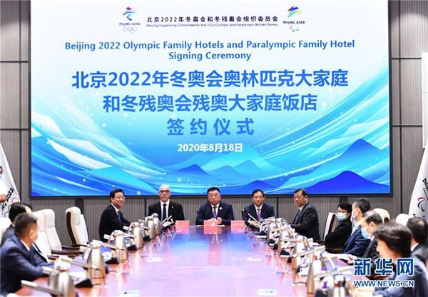 北京2022年冬奥会和冬残奥会大家庭饭店签约仪式在京举行