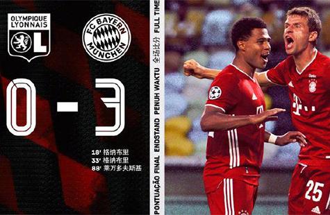 又一个3:0!拜仁淘汰里昂与大巴黎会师欧冠决赛