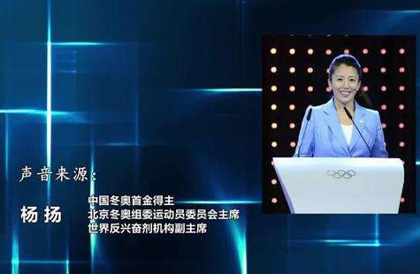 """IOC重检带给运动员""""希望""""——专访WADA副主席杨扬"""