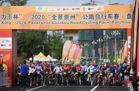 """2020""""全景贵州""""公路自行车赛盘州站落幕"""