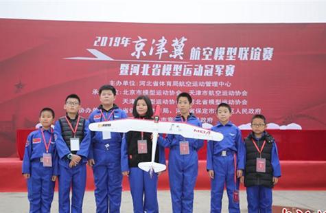 京津冀三地联合助力航模运动发展