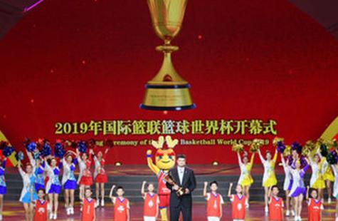 国际篮联秘书长等致辞 感念2019年篮球世界杯一周年