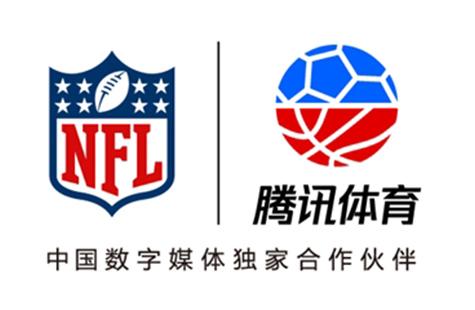 腾讯体育与NFL联合推出会员服务 打造全新观赛互动体验