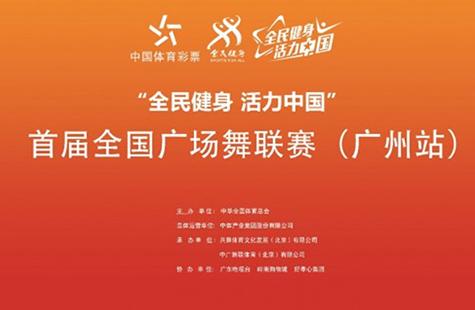 """""""全民健身 活力中国""""首届全国广场舞联赛(广州站)成功举办"""