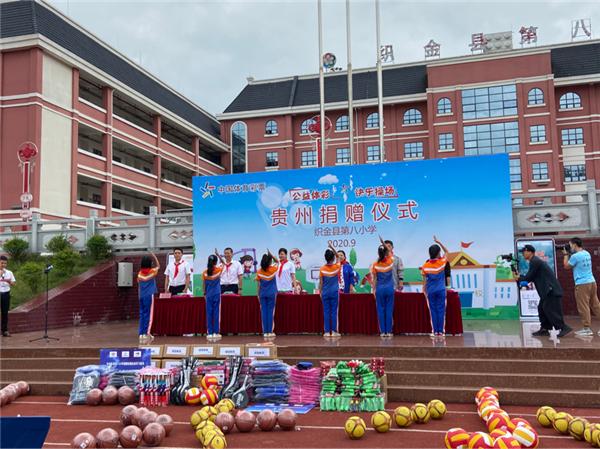 """""""公益体彩 快乐操场"""":让孩子的体育生活丰富多彩"""