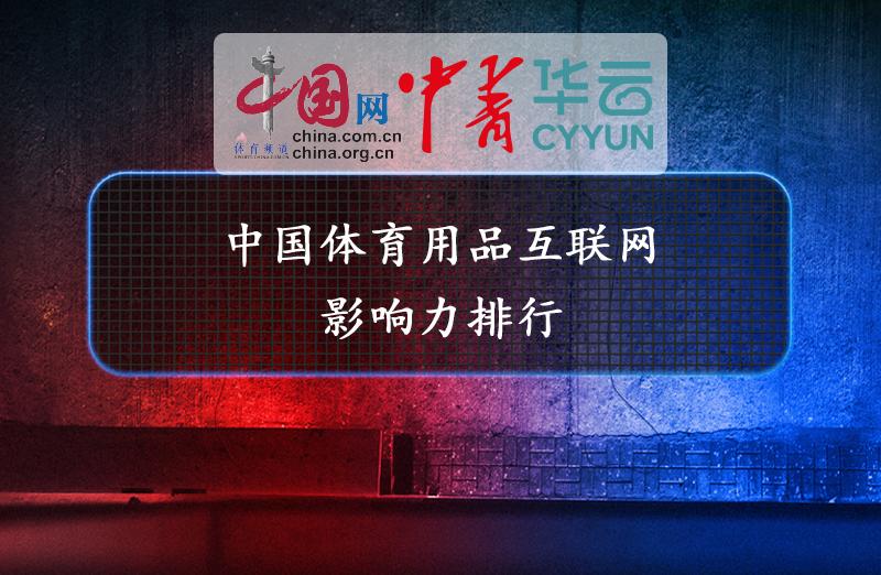中国体育用品互联网影响力排行——7月篇