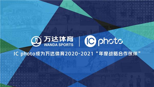 """IC photo与万达体育达成战略合作,""""体育IP+视觉影"""
