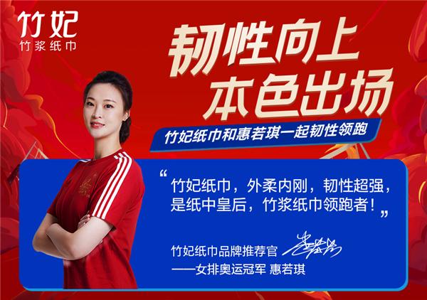 天然工坊邀请女排奥运冠军惠若琪 成为竹