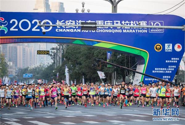 2020重庆马拉松举行 