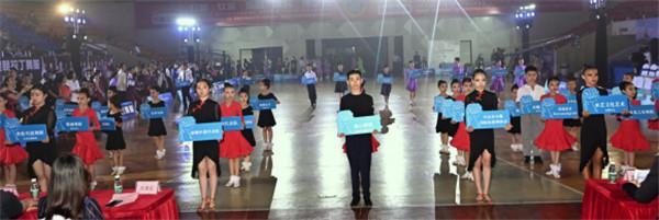 《2020第5届GDSC广东省体育舞蹈