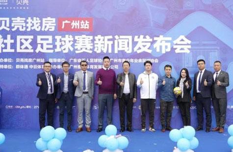 贝壳广州社区足球赛新闻发布会召开 助力羊城体育发展