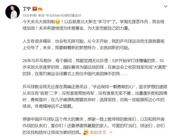 中国乒乓球名将丁宁宣布退役 将就读北京大学